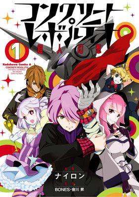 Seven Seas Adds Concrete Revolutio Manga 2nd Monster Girl Encyclopedia