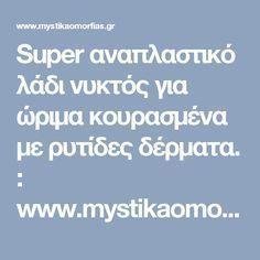 Super αναπλαστικό λάδι νυκτός για ώριμα κουρασμένα με ρυτίδες δέρματα. : www.mystikaomorfias.gr, GoWebShop Platform