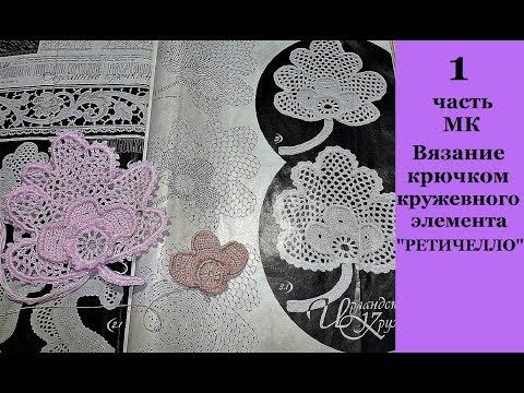 Grande flor. Renda irlandesa. Crochet. - YouTube