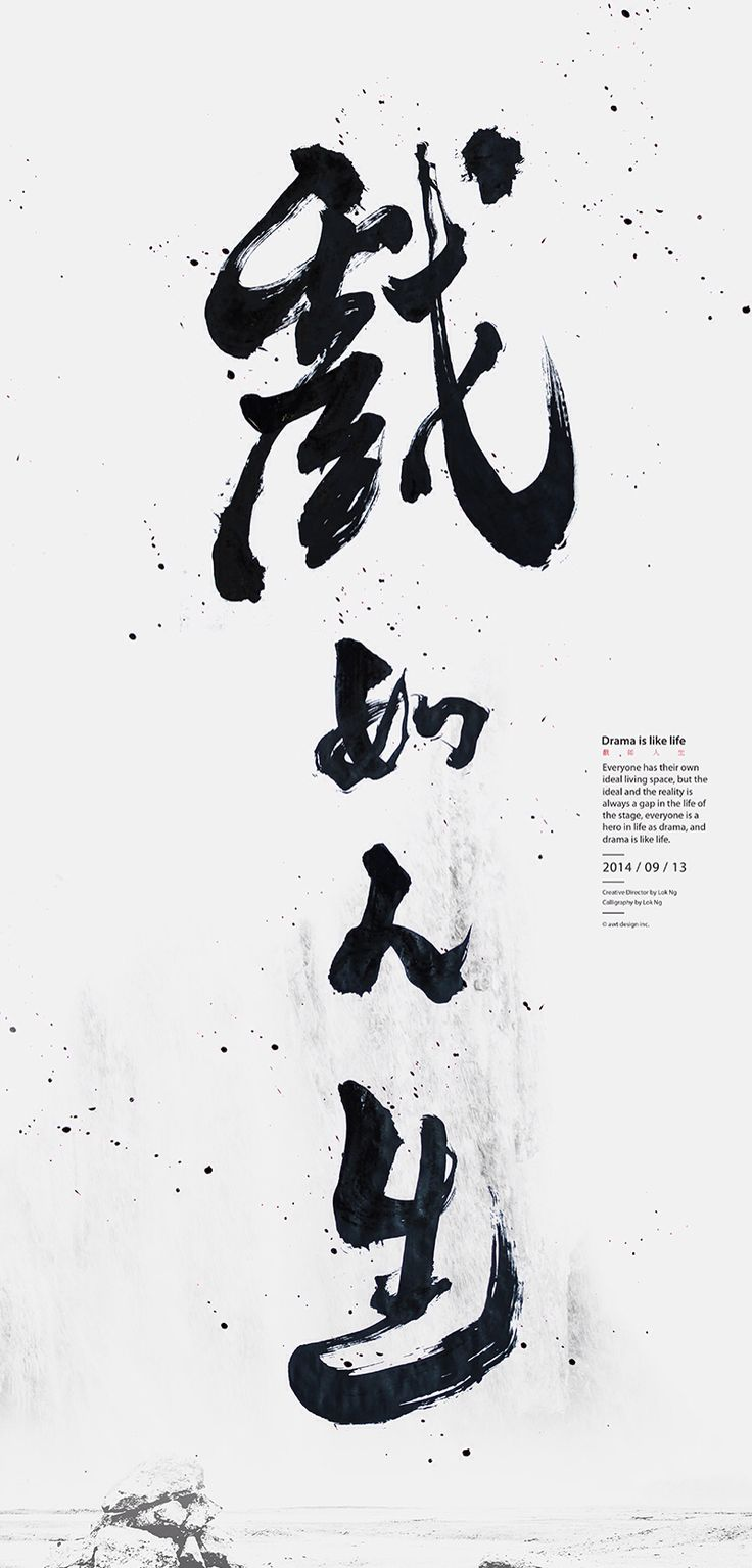 戲如人生 Drama is like life / Work for clinet Creative Director by Lok Ng吳文華 Calligraphy by 吳文華
