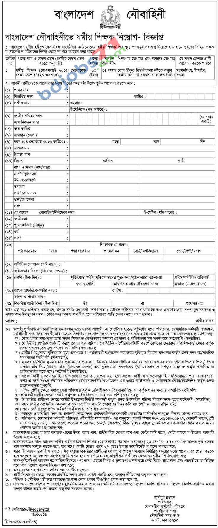 best images about bdjobs s representative navy religious teacher job circular 2016