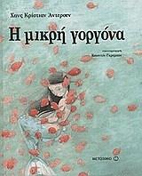 Η μικρή γοργόνα   Andersen, Hans Christian   Papasotiriou.gr   9789604554324     Η εικονογράφηση είνια υπέροχη