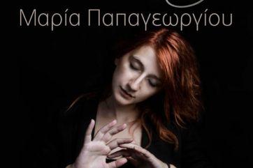 Η Μαρία Παπαγεωργίου έχοντας στη βαλίτσα της τραγούδια που αγάπησε αλλά και ολοκαίνουρια δικά της κομμάτια, επιστρέφει τη Δευτέρα 3 Νοεμβρίου στο Club...