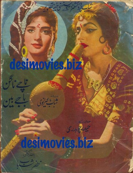 Naache Nagin Baje Been (1965) Lollywood Original Booklet