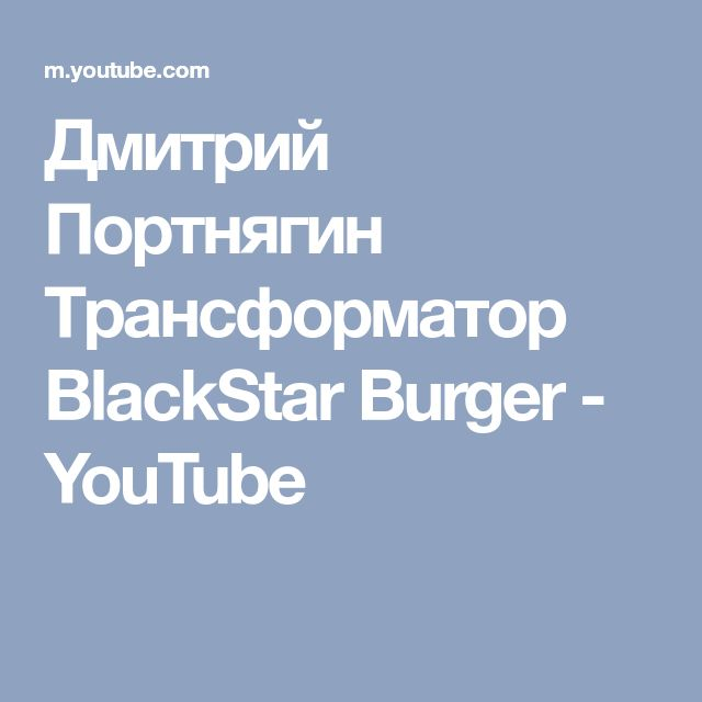 Дмитрий Портнягин Трансформатор BlackStar Burger - YouTube