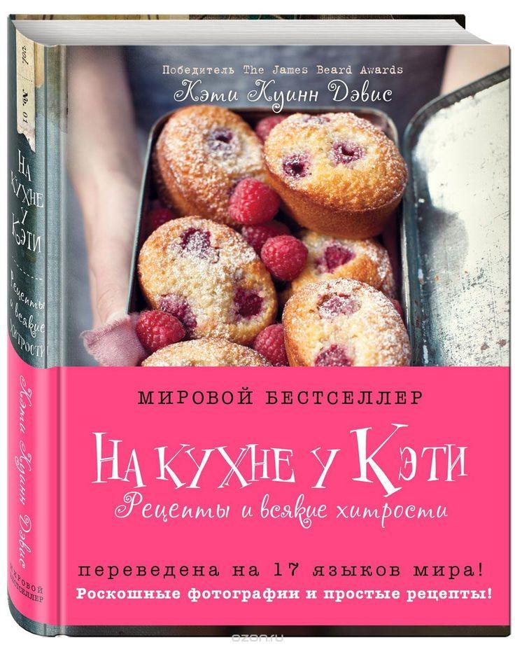 Купить книгу «На кухне у Кэти. Рецепты и всякие хитрости» автора Кэти Куинн Дэвис и другие произведения в разделе Книги в интернет-магазине OZON.ru. Доступны цифровые, печатные и аудиокниги. На сайте вы можете почитать отзывы, рецензии, отрывки. Мы бесплатно доставим книгу «На кухне у Кэти. Рецепты и всякие хитрости» по Москве при общей сумме заказа от 3500 рублей. Возможна доставка по всей России. Скидки и бонусы для постоянных покупателей.