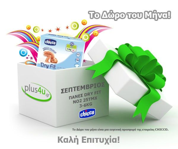 Διαγωνισμός plus4u.gr με δώρο παιδικές πάνες Dry Fit της Chicco - https://www.saveandwin.gr/diagonismoi-sw/diagonismos-plus4u-gr-me-doro-4/
