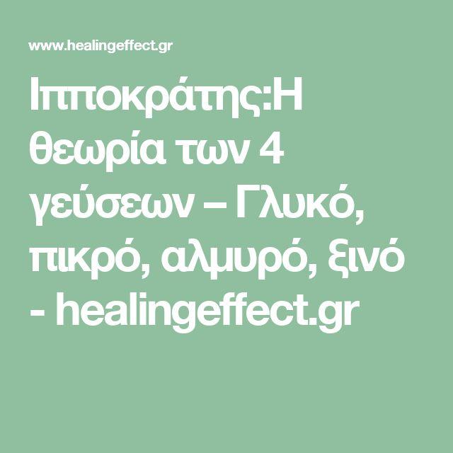 Ιπποκράτης:Η θεωρία των 4 γεύσεων – Γλυκό, πικρό, αλμυρό, ξινό - healingeffect.gr