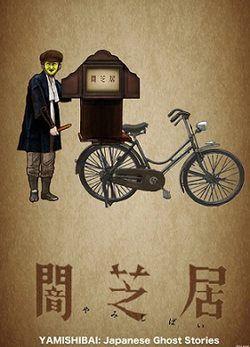 Yami Shibai VOSTFR Animes-Mangas-DDL    https://animes-mangas-ddl.net/yami-shibai-vostfr/