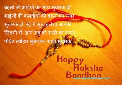 Shayari Hi Shayari: Raksha Bandhan Images shayari 2015