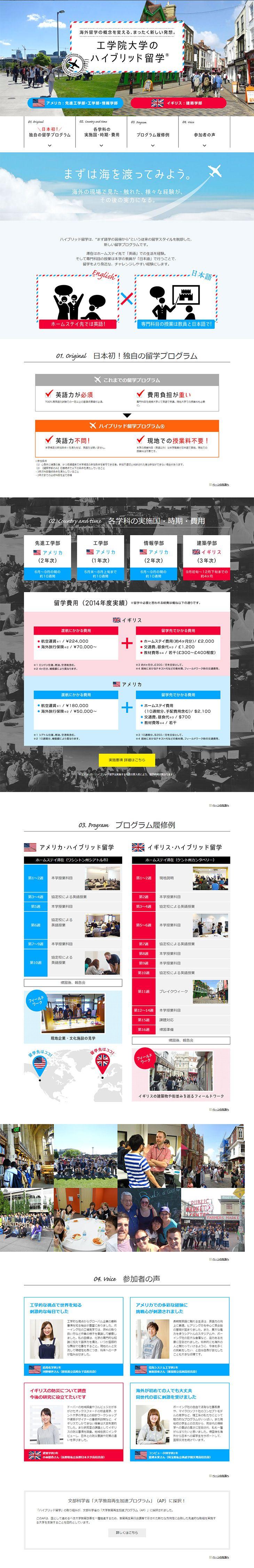 工学院大学のハイブリッド留学【サービス関連】のLPデザイン。WEBデザイナーさん必見!ランディングページのデザイン参考に(シンプル系)