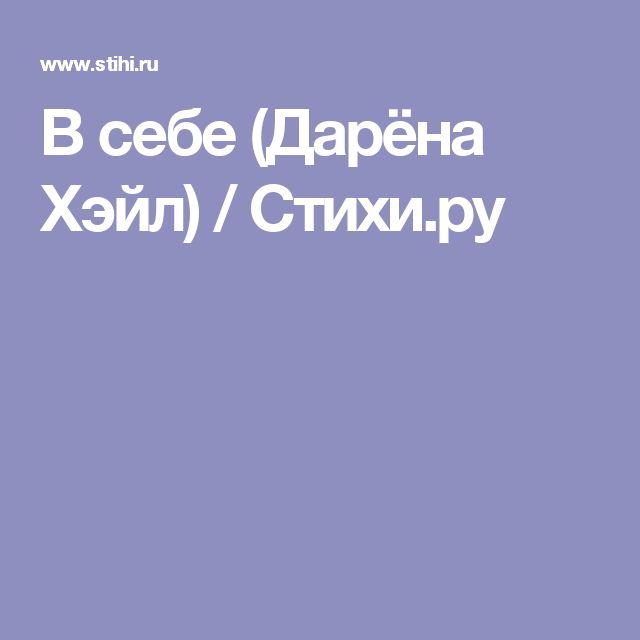 В себе (Дарёна Хэйл) / Стихи.ру