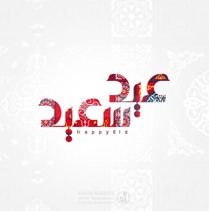 Happy Eid عيد سعيد Eid Greetings Eid Mubarak Card Happy Eid