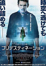 イーサン・ホーク主演のSFサスペンス「プレデスティネーション」が2月公開「プリデスティネーション」