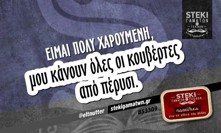 Είμαι πολύ χαρούμενη @eltnutter - http://stekigamatwn.gr/s3309/