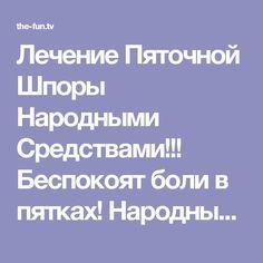 Лечение Пяточной Шпоры Народными Средствами!!! Беспокоят боли в пятках! Народные рецепты лечения !!!