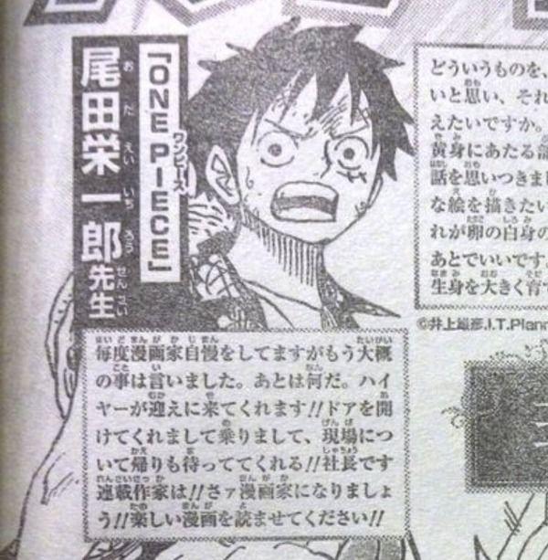 ワンピース作者尾田栄一郎氏漫画家になるとハイヤーが迎えに来てくれて ...