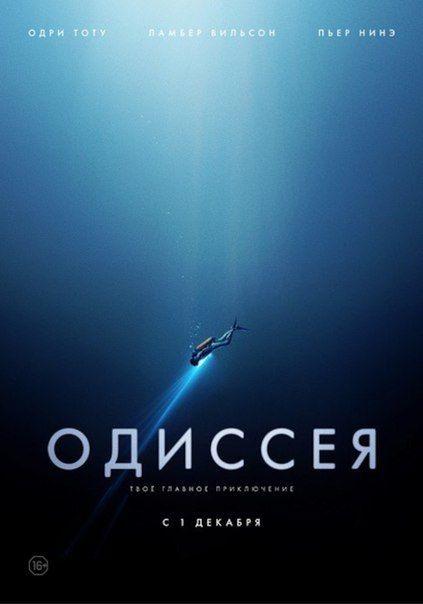 Oдиcceя (2016)
