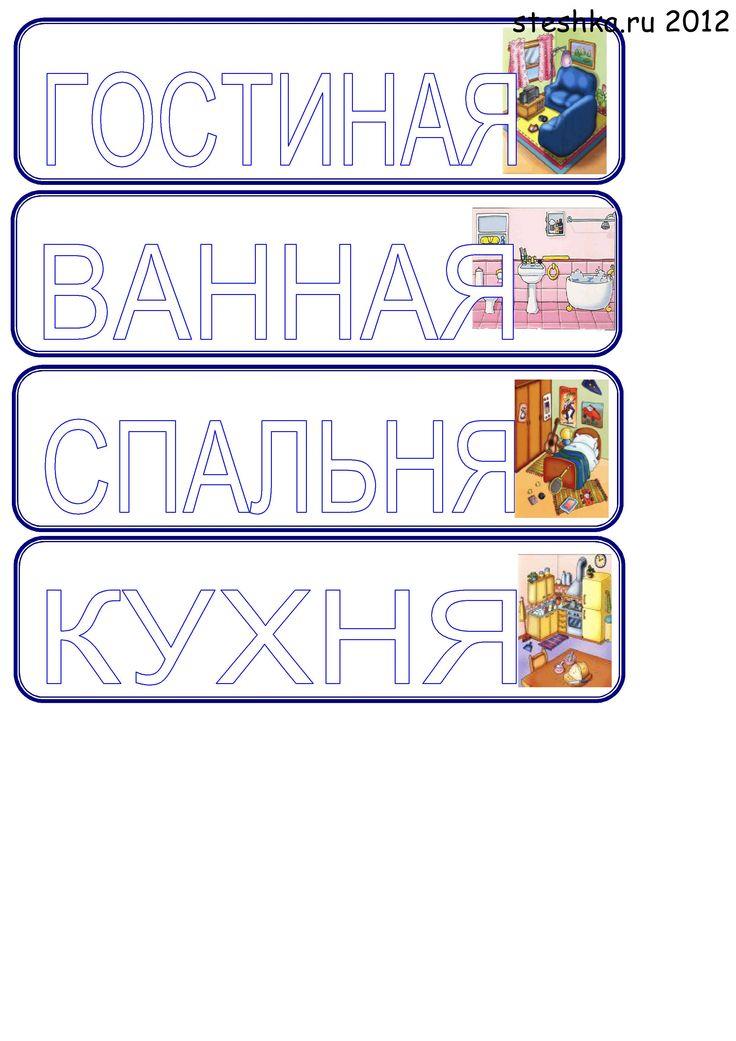 islcollective_worksheets_beginner_prea1_elementary_a1_kindergarten_elementary_school_reading_spe_furniture_flashcards_111504fb0e900989490_48623387.jpg (2480×3508)