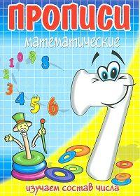 Прописи математические. Изучаем состав числа 7