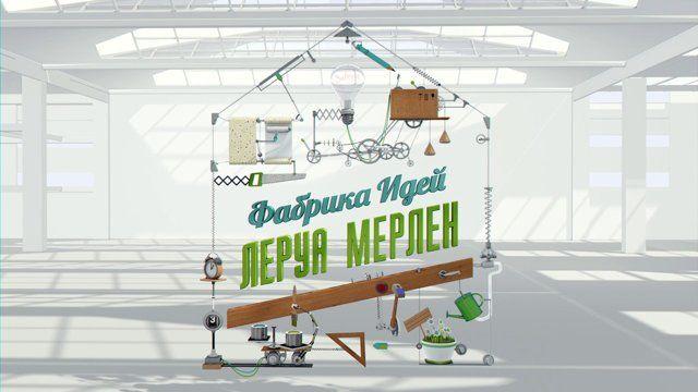 Otkryvayushij Rolik Konferencii Dlya Rukovoditelej Lerua Merlen Opener For Leroy Merlin Conference Motion Design Animation Conference Motion Design