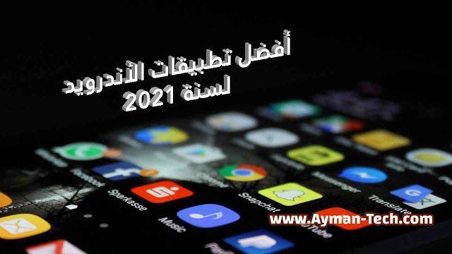 أفضل تطبيقات الأندرويد لسنة 2021 In 2021 Best Android Android Apps App