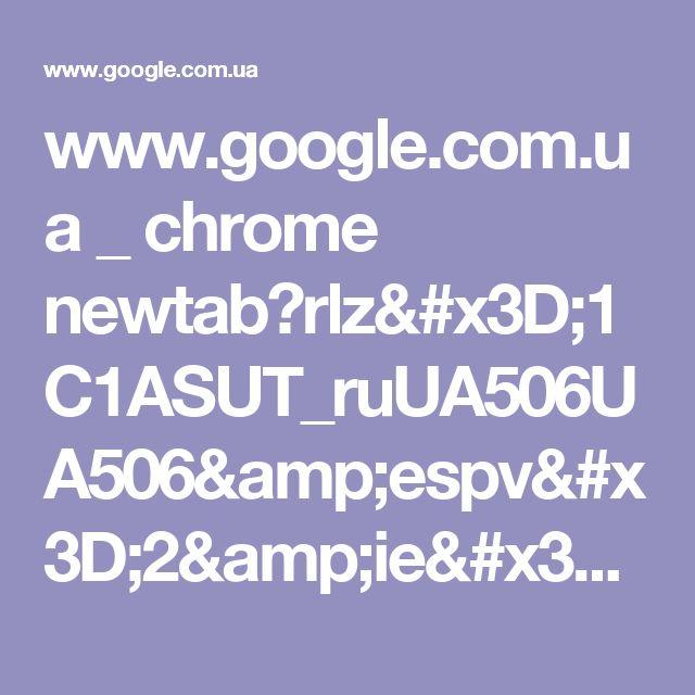 www.google.com.ua _ chrome newtab?rlz=1C1ASUT_ruUA506UA506&espv=2&ie=UTF-8