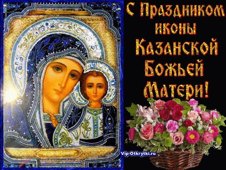 Картинки казанская икона божией матери когда праздник 2018