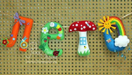 Интерьерная гирлянда ЛЕТО. Декор для детской комнаты.