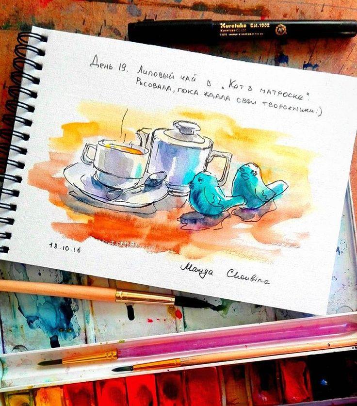 """День 19. Что-то дома закончились вдохновляющие предметы. Буду рисовать все подряд и везде, что понравится. Хотя я и так это делаю))) Завтрак в """"Кот в матроске"""" творожники (они же сырники) и чай с липой - очень вкусно! А еще у них птички-солонки очень милые) #artist #art #mariyachoubina #sevastopol #mangaka #tea #sketchbook #sketch #sketching #autumn #watercolor #draw #drawing #севастополь  #рисунок #ярисую #художник #чай #чашка #скетч #скетчбук #акварель"""