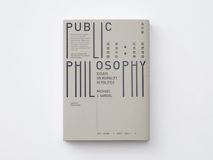 Public Philosophy: Essays on Morality in Politics > more Client: Rye Field Publishing Year: 2014