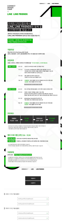 [공고] 커넥트디자인캠프 x LINE,LINE FRIENDS