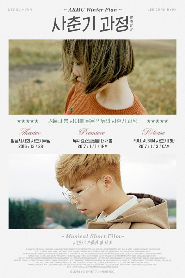 akmu 2017 january comeback, akmu comeback 2017, akmu teaser images, akmu concept photos, akmu kpop profile, 악동뮤지션 사춘기 하