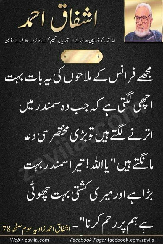 153 best ashfaq ahmad banu qudsia images on pinterest for Bano qudsia poetry