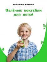 Зеленые коктейли для детей