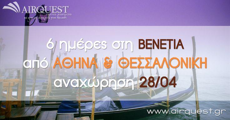 6ήμερη εκδρομή #Πάσχα στη #Βενετία (#Ιταλία). Αναχώρηση από #Αθήνα & #Θεσσαλονίκη   #airquest #εκδρομες