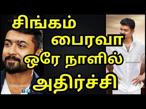 "Vijay Bairavaa and Suriya Singam 3 on Same Day | Shocking | Deepavali | Latest News - http://positivelifemagazine.com/vijay-bairavaa-and-suriya-singam-3-on-same-day-shocking-deepavali-latest-news/ http://img.youtube.com/vi/KklIt2loSs4/0.jpg  Vijay Bairavaa Teaser Release Date and Suriya Singam 3 Release Date Tamil Cinema Latest News. Click to Surprise me! ***Get your free domain and free site builder*** Please follow and like us:  			var addthis_config =  				 url: """","