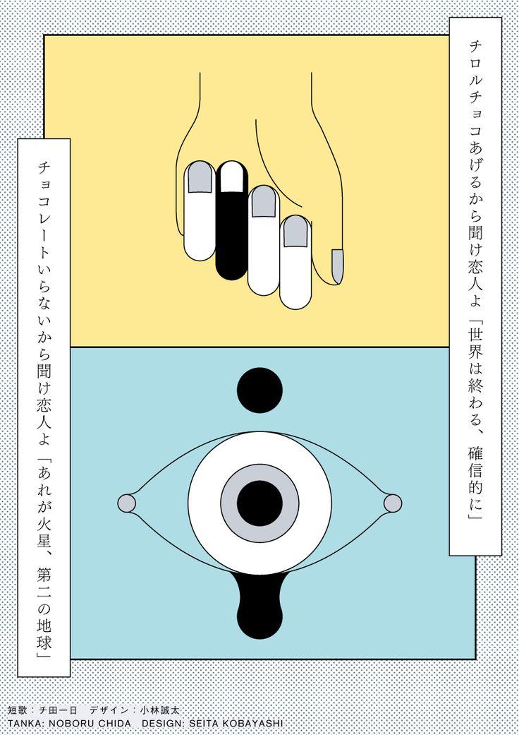 Tanka - Seita Kobayashi, Noboru Chida