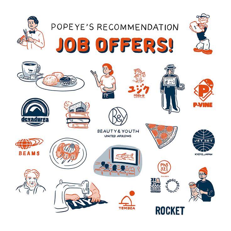 『POPEYE』No.827イラストを描きました。http://magazineworld.jp/popeye/popeye-827/