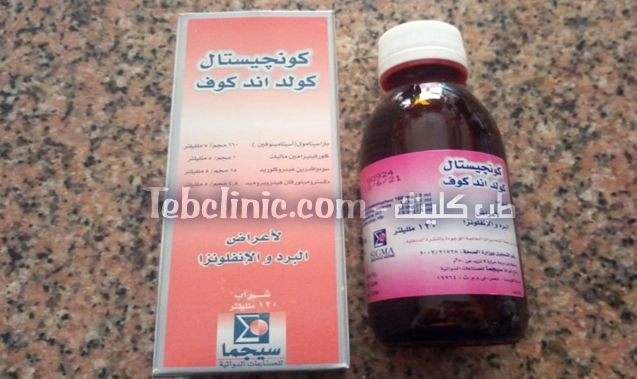 كونجيستال Congestal شراب لعلاج البرد و الإنفلونزا و السعال Shampoo Bottle Bottle Personal Care