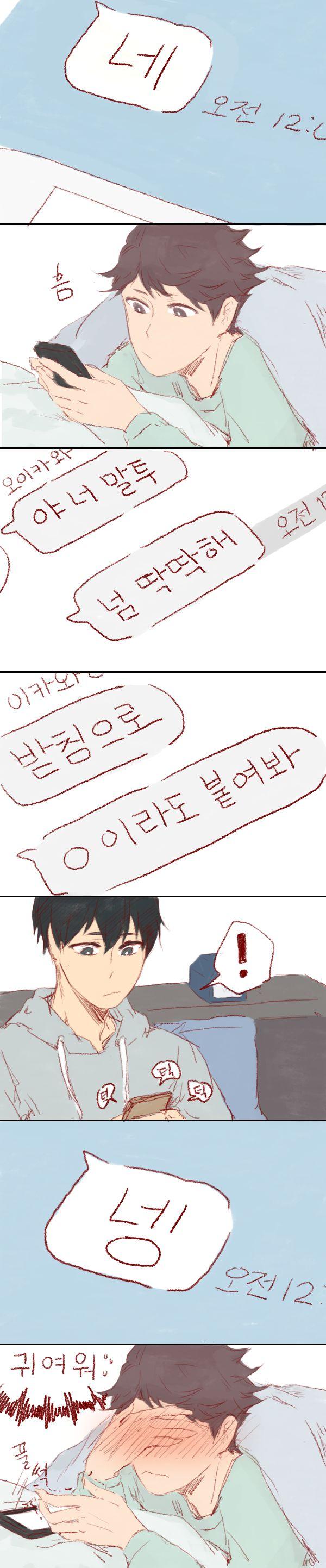 [카게오이] 연하, 애교, 성공적