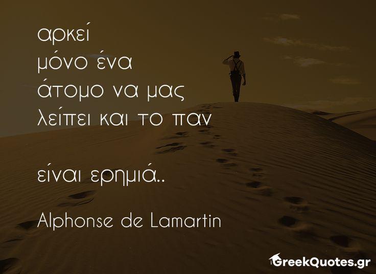 #quotes Αρκεί μόνο ένα άτομο να μας λείπει και το παν είναι ερημιά - Alphonse de Lamartin - #Σοφά #λόγια στο Greek Quotes. Μοιραστείτε και σχολιάστε εικόνες με νόημα..