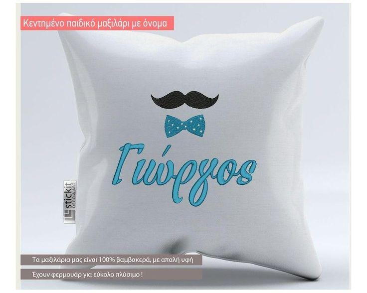 Baby moustache, παιδικό μαξιλάρι με κεντημένο μουστάκι , παπιγιόν & όνομα,9,90 €,http://www.stickit.gr/index.php?id_product=19264&controller=product