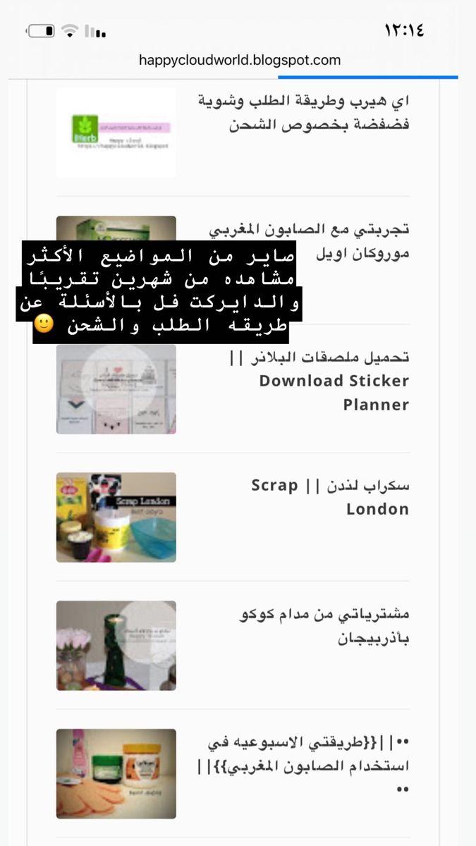 مدونة غيمة سعيدة Snapchat Remember Photo