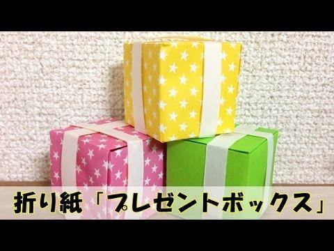 折り紙1枚で「ふた付きの箱」を作ろう!【折り方解説付き】   おりがみぶろぐ