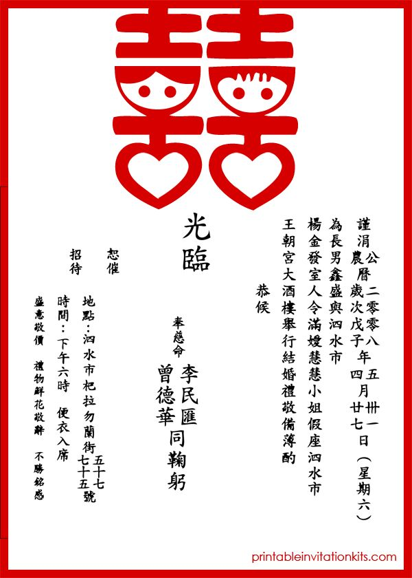 FREE PDF Download. Chinese Double Happiness Modern Invitation - Easy ...