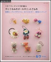 E&G Creates Japanese book; deer & mushrooms appeared in Simply Crochet