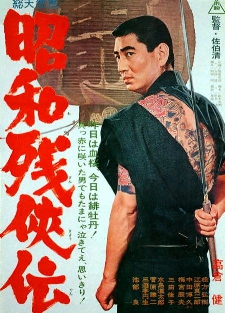 10 great Japanese gangster movies | BFI