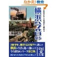 For Japanese, Yokohama history picture book, only see pictures will be interesting for non-Japanese people  横浜の歴史をビジュアルに解説