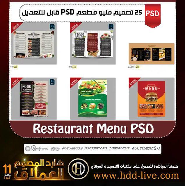 تحميل 25 تصميم منيو مطعم Psd قابل للتعديل Restaurant Menu Psd Menu Restaurant Restaurant Menu